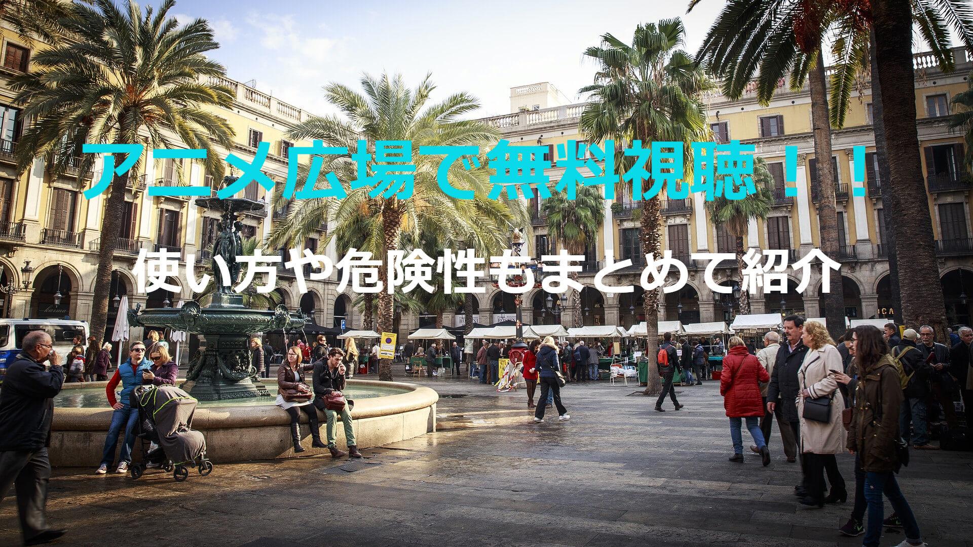 アニメ広場 ワンピース