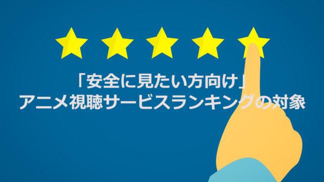安全に見たい方向け」アニメ視聴サービスランキングの対象
