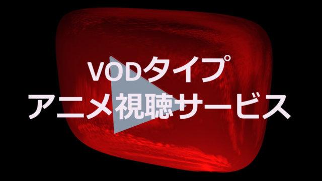 VODタイプのアニメ視聴サービス