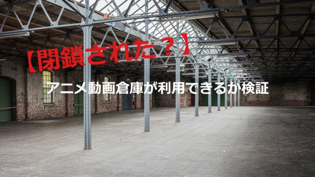 アニメ動画倉庫閉鎖
