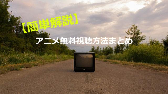 アニメ無料視聴方法まとめ