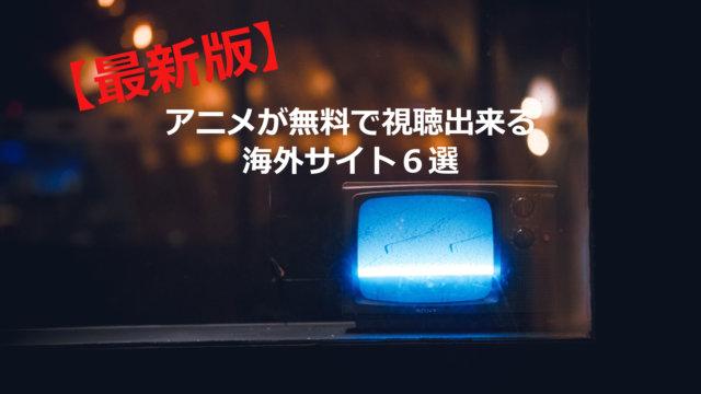 アニメ無料海外サイト