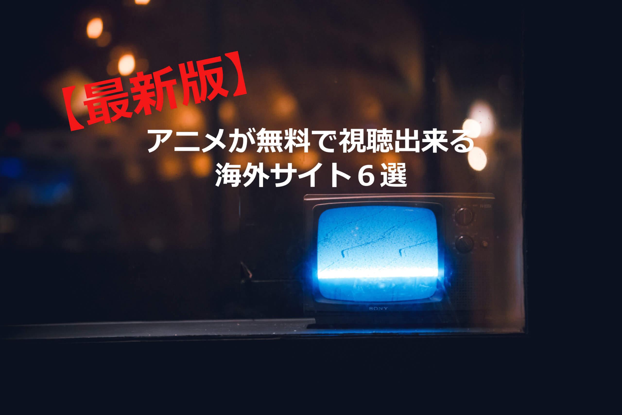 視聴 サイト 無料 アニメ