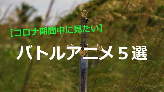バトルアニメ5選